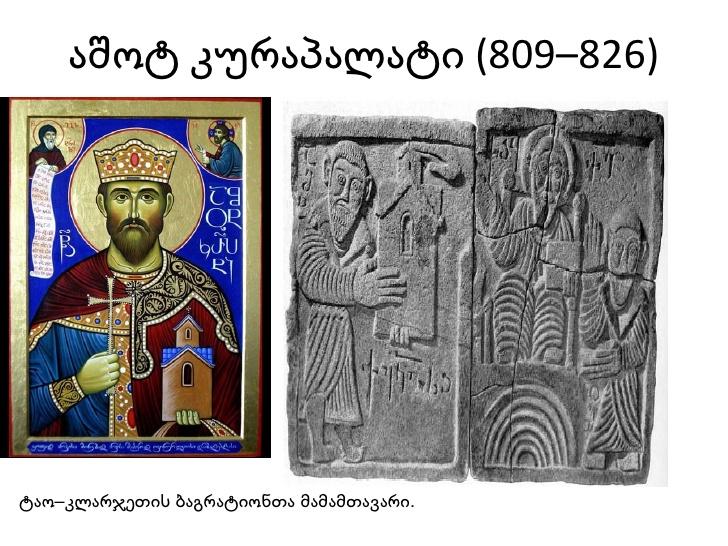 წმიდანები 800-900 წლებში
