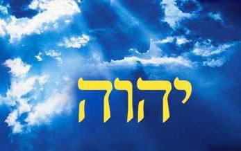 ღმერთის სახელთა შესახებ მის მორწმუნეებთან მიმართებაში