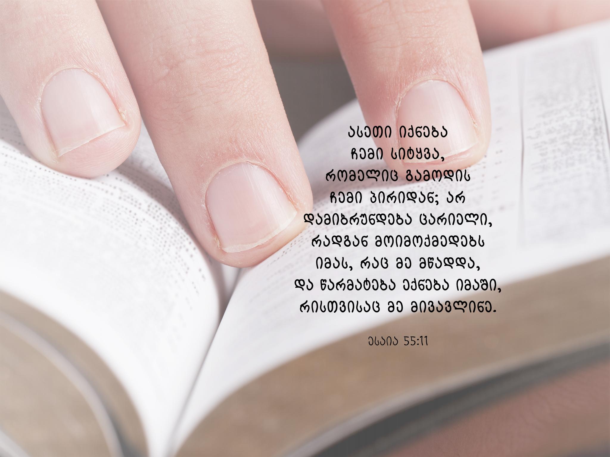 ღვთის სიტყვის მხოლოდ შესწავლა არ კმარა, გამოვიყენოთ კიდეც ცხოვრებაში