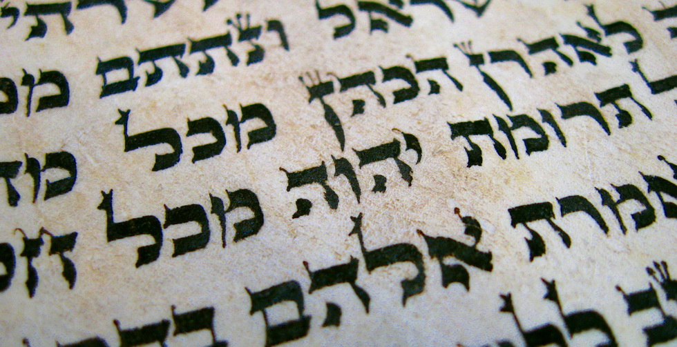რჯული ღა წინასწარმეტყველნი ეწოდება ძველ აღთქმას ახალ აღთქმაში