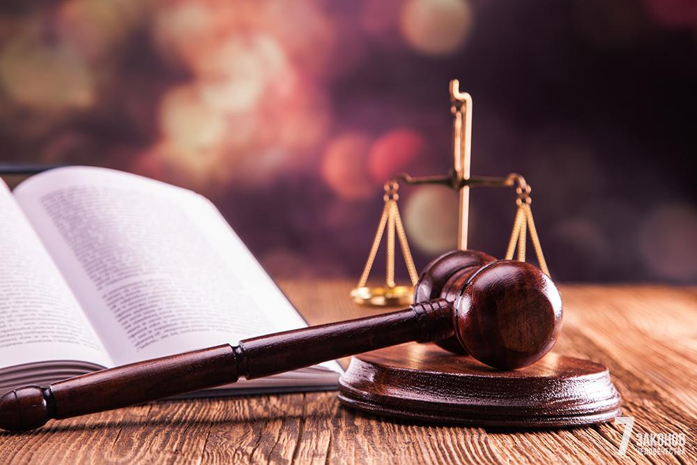 რჯულის დაცვა - სამართლიანობის აღსრულება