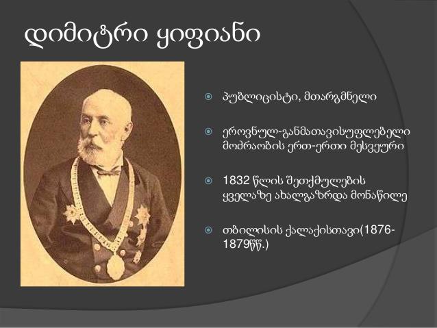 წმიდანები 1800-1900 წლებში